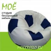"""Кресло мяч """"Динамо"""""""