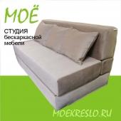 Модульный диван - трансформер