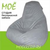 """""""Галакси"""" Графит"""" Кресло груша (кресло мешок, бин бэг, bean bag), ткань - микрофибра, размер 90х120см. объем - 270 литров, вес 4 кг."""