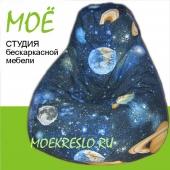 """""""Космос""""  Кресло груша (светится в темноте), ткань - жаккард, размер 90х120см. объем - 270 литров, вес 4 кг."""