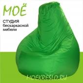 """""""Салат"""" Кресло-груша, ткань - курточная, размер 90х120см. объем - 270 литров, вес 3,5 кг."""